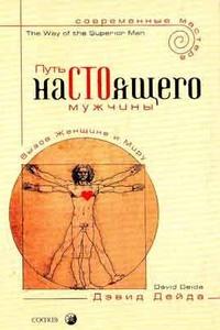 """Обложка книги """"Путь настоящего мужчины"""""""