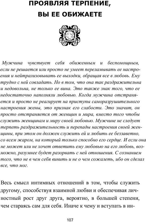 PDF. Путь супермужчины. Дейда Д. Страница 104. Читать онлайн