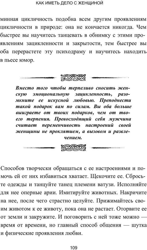 PDF. Путь супермужчины. Дейда Д. Страница 106. Читать онлайн