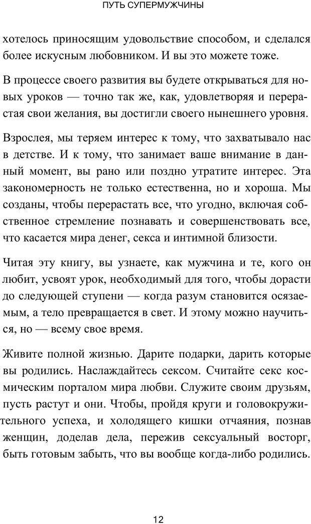 PDF. Путь супермужчины. Дейда Д. Страница 11. Читать онлайн