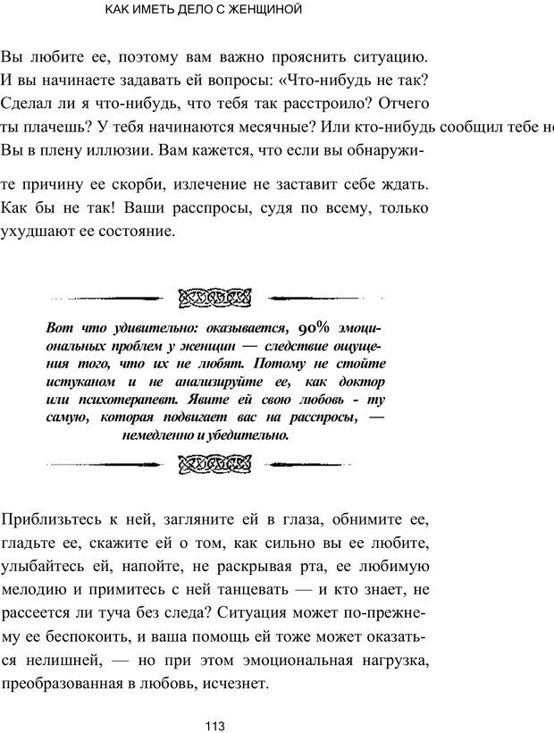 PDF. Путь супермужчины. Дейда Д. Страница 110. Читать онлайн