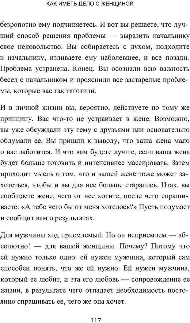 PDF. Путь супермужчины. Дейда Д. Страница 114. Читать онлайн