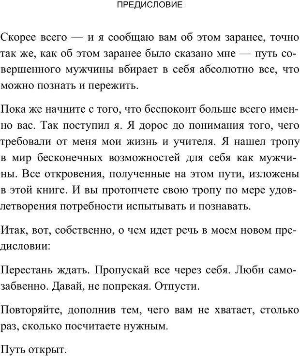 PDF. Путь супермужчины. Дейда Д. Страница 12. Читать онлайн