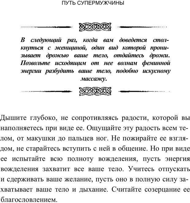 PDF. Путь супермужчины. Дейда Д. Страница 136. Читать онлайн