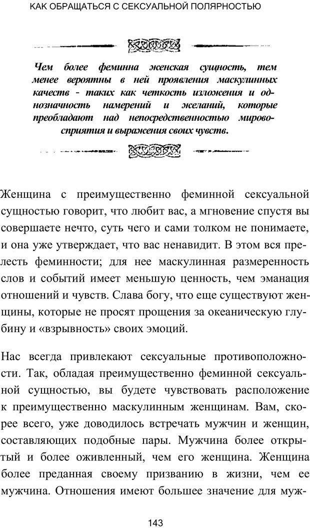 PDF. Путь супермужчины. Дейда Д. Страница 139. Читать онлайн
