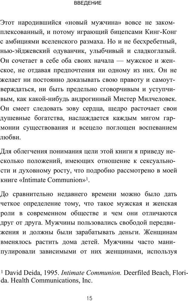PDF. Путь супермужчины. Дейда Д. Страница 14. Читать онлайн