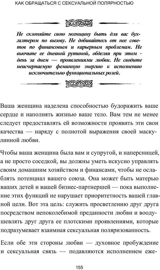 PDF. Путь супермужчины. Дейда Д. Страница 151. Читать онлайн