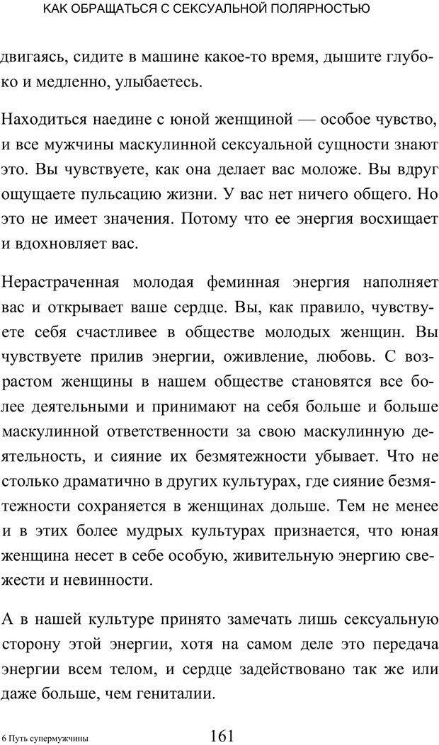 PDF. Путь супермужчины. Дейда Д. Страница 157. Читать онлайн