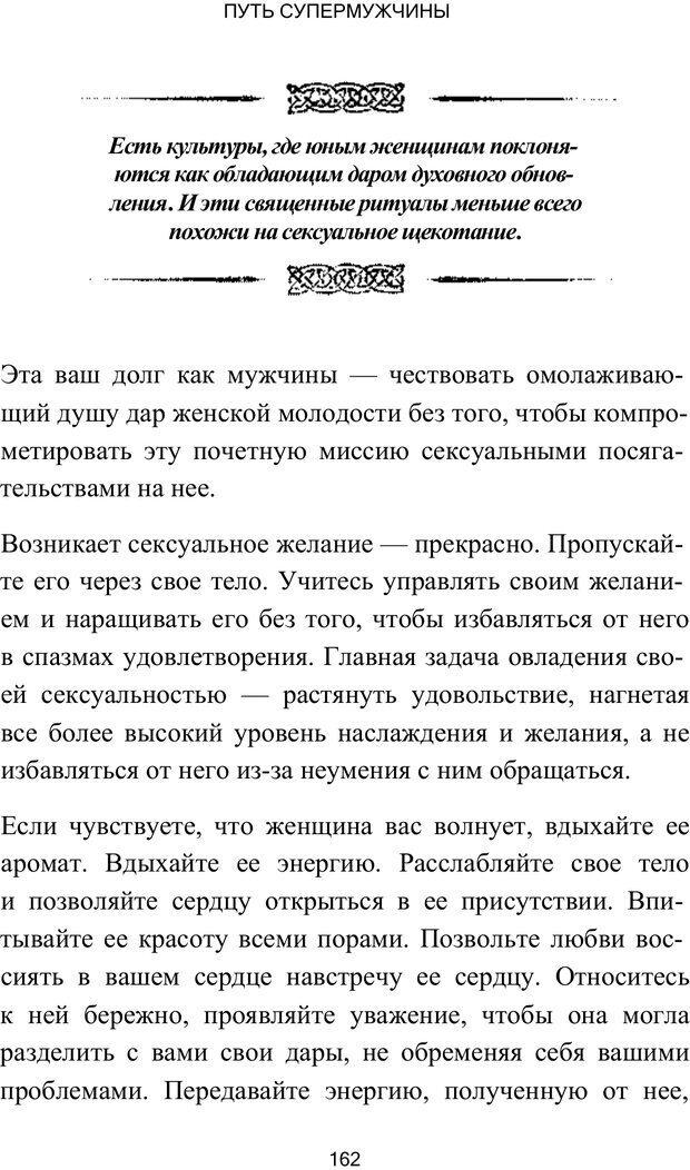 PDF. Путь супермужчины. Дейда Д. Страница 158. Читать онлайн