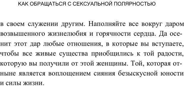 PDF. Путь супермужчины. Дейда Д. Страница 159. Читать онлайн