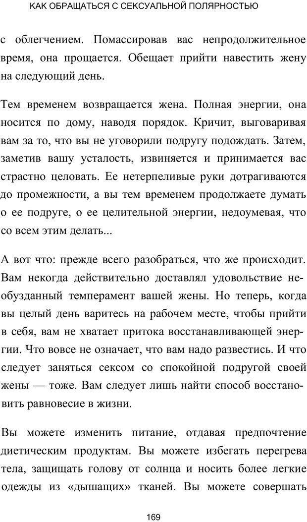 PDF. Путь супермужчины. Дейда Д. Страница 165. Читать онлайн