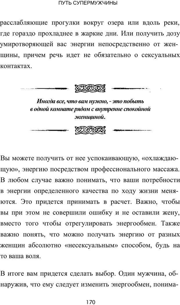 PDF. Путь супермужчины. Дейда Д. Страница 166. Читать онлайн