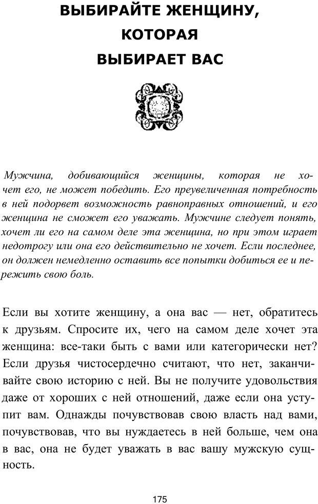 PDF. Путь супермужчины. Дейда Д. Страница 170. Читать онлайн