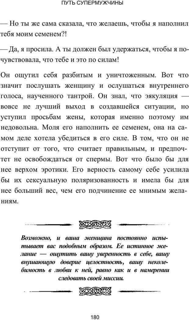 PDF. Путь супермужчины. Дейда Д. Страница 175. Читать онлайн