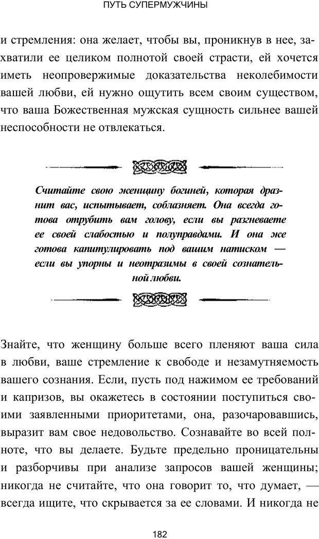 PDF. Путь супермужчины. Дейда Д. Страница 177. Читать онлайн
