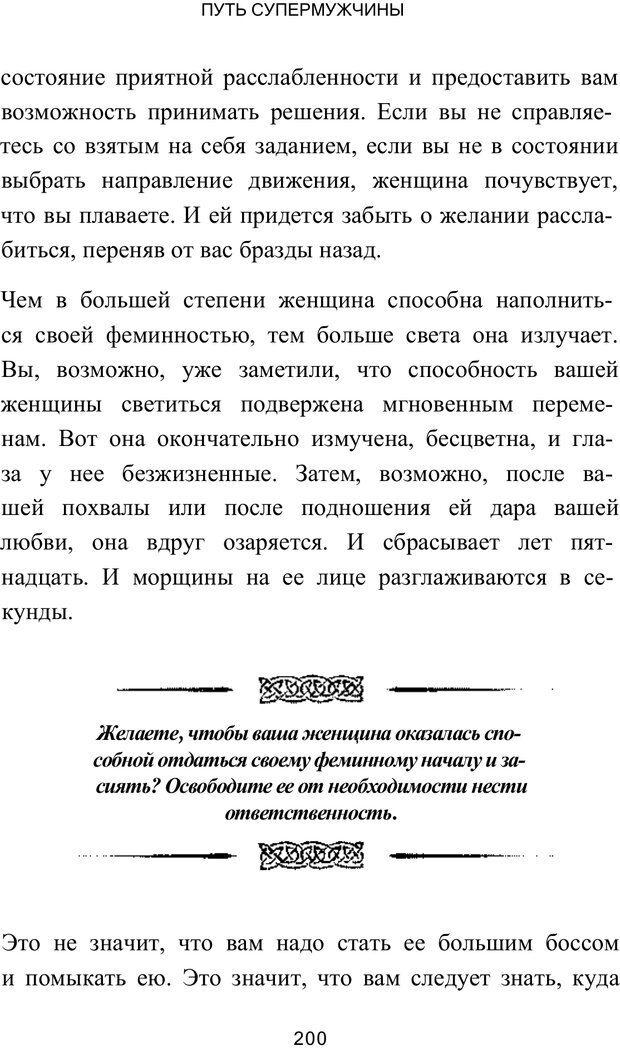 PDF. Путь супермужчины. Дейда Д. Страница 195. Читать онлайн