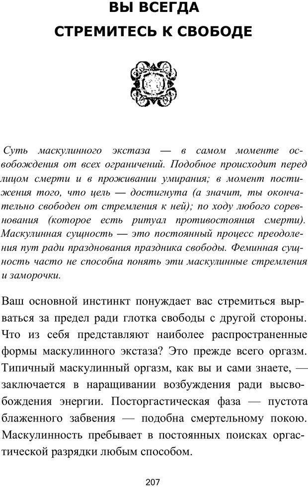 PDF. Путь супермужчины. Дейда Д. Страница 201. Читать онлайн
