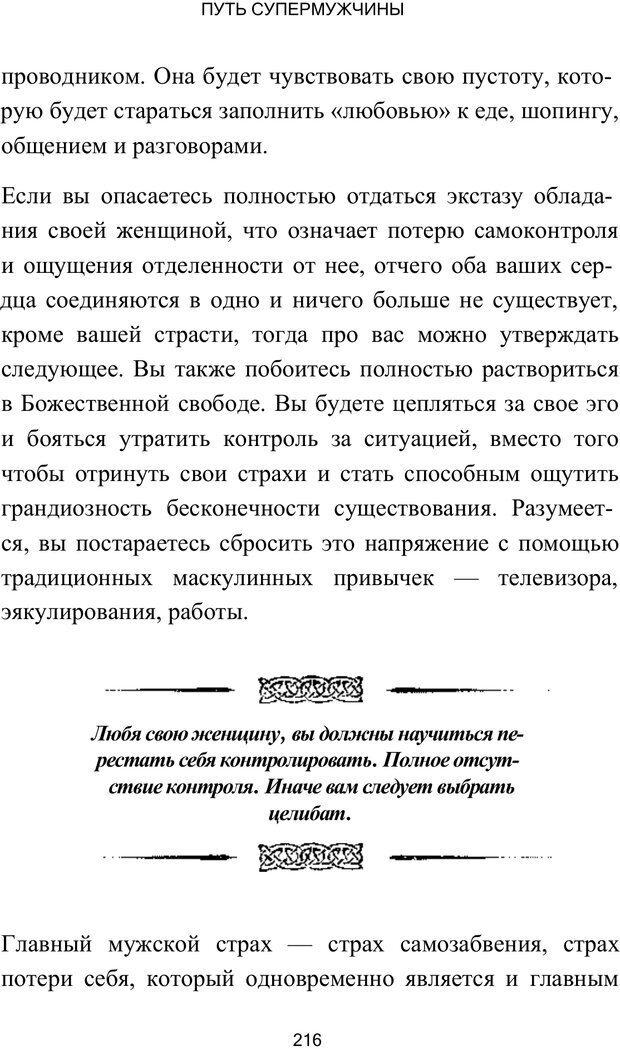 PDF. Путь супермужчины. Дейда Д. Страница 210. Читать онлайн