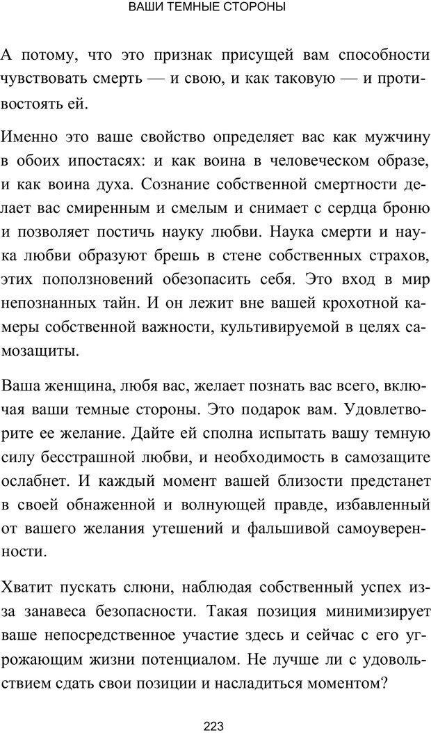 PDF. Путь супермужчины. Дейда Д. Страница 217. Читать онлайн