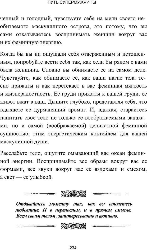 PDF. Путь супермужчины. Дейда Д. Страница 227. Читать онлайн