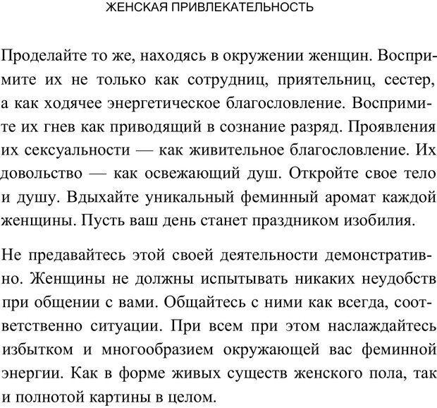 PDF. Путь супермужчины. Дейда Д. Страница 228. Читать онлайн
