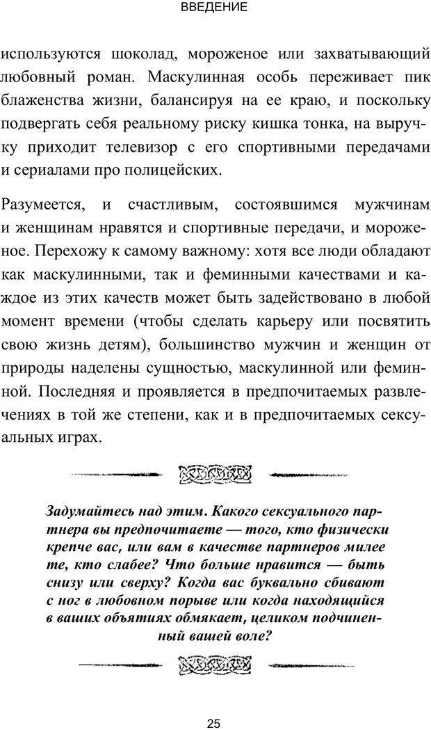 PDF. Путь супермужчины. Дейда Д. Страница 24. Читать онлайн