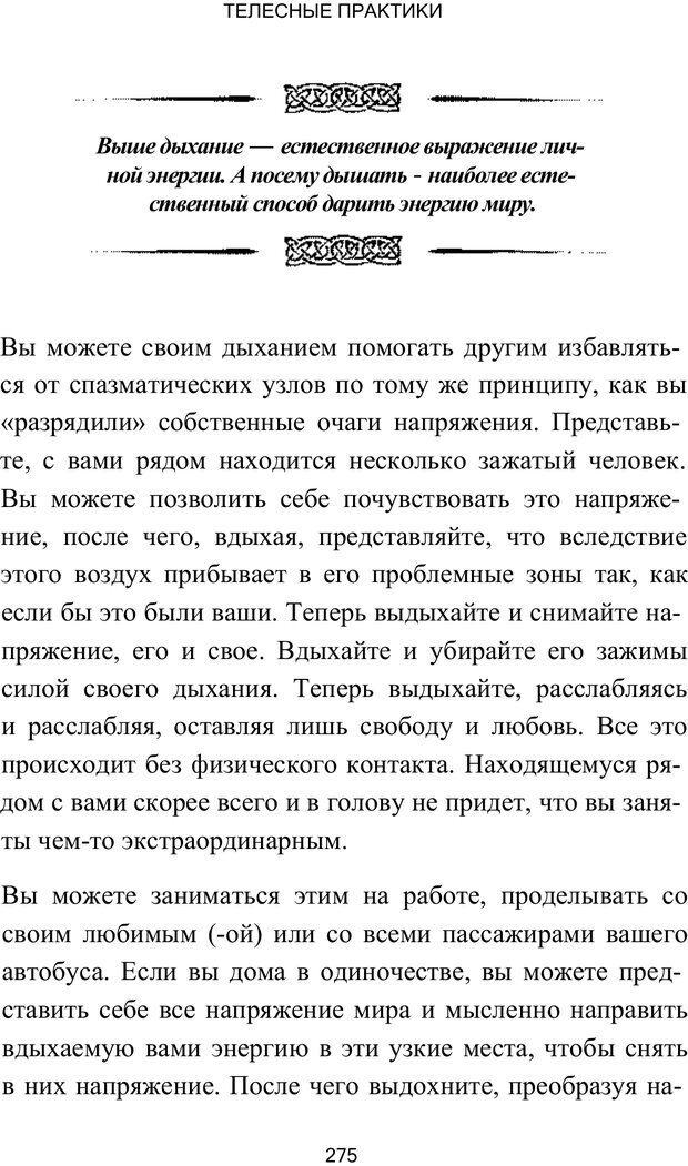 PDF. Путь супермужчины. Дейда Д. Страница 267. Читать онлайн
