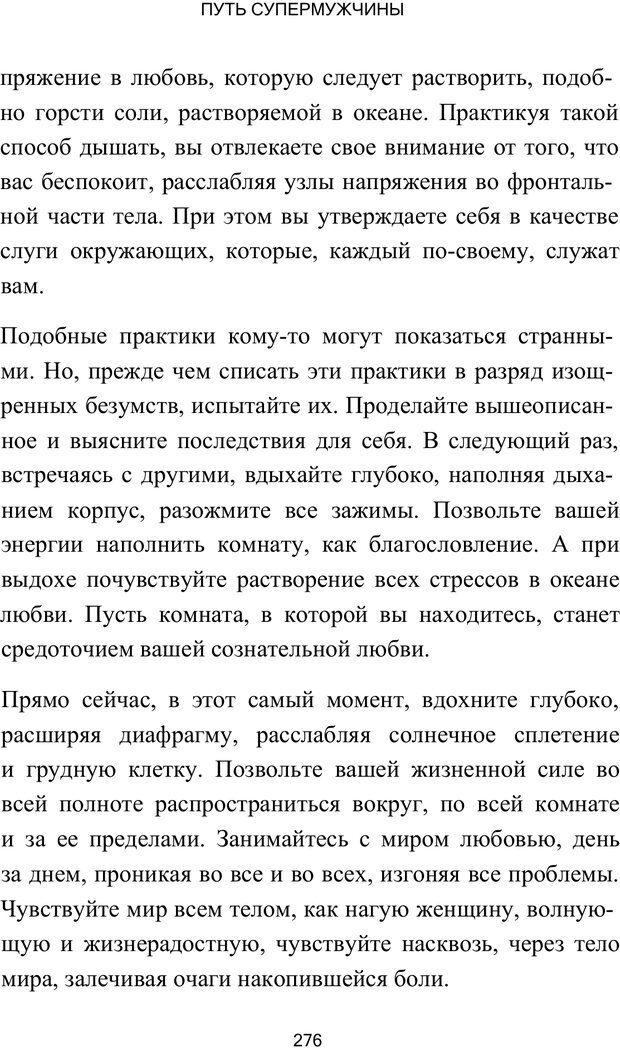 PDF. Путь супермужчины. Дейда Д. Страница 268. Читать онлайн