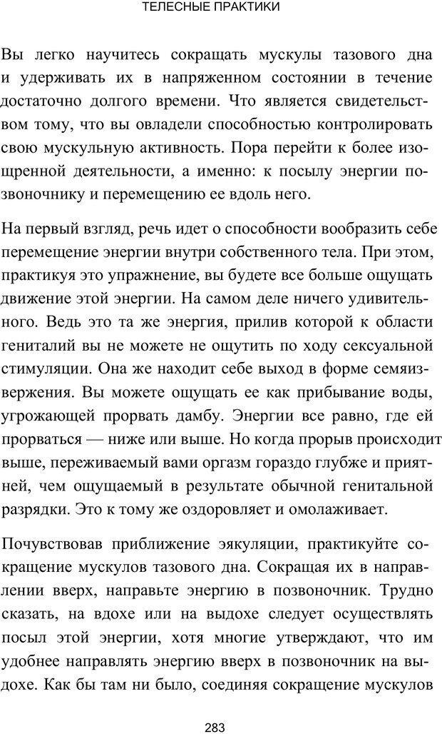 PDF. Путь супермужчины. Дейда Д. Страница 275. Читать онлайн