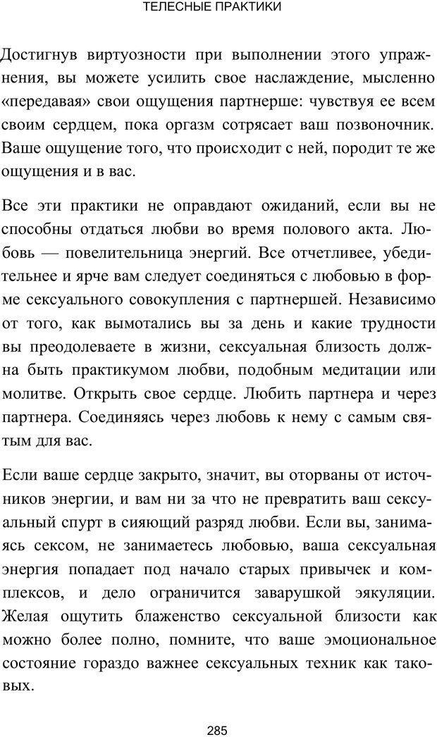 PDF. Путь супермужчины. Дейда Д. Страница 277. Читать онлайн