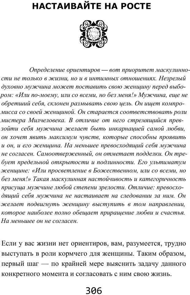 PDF. Путь супермужчины. Дейда Д. Страница 297. Читать онлайн