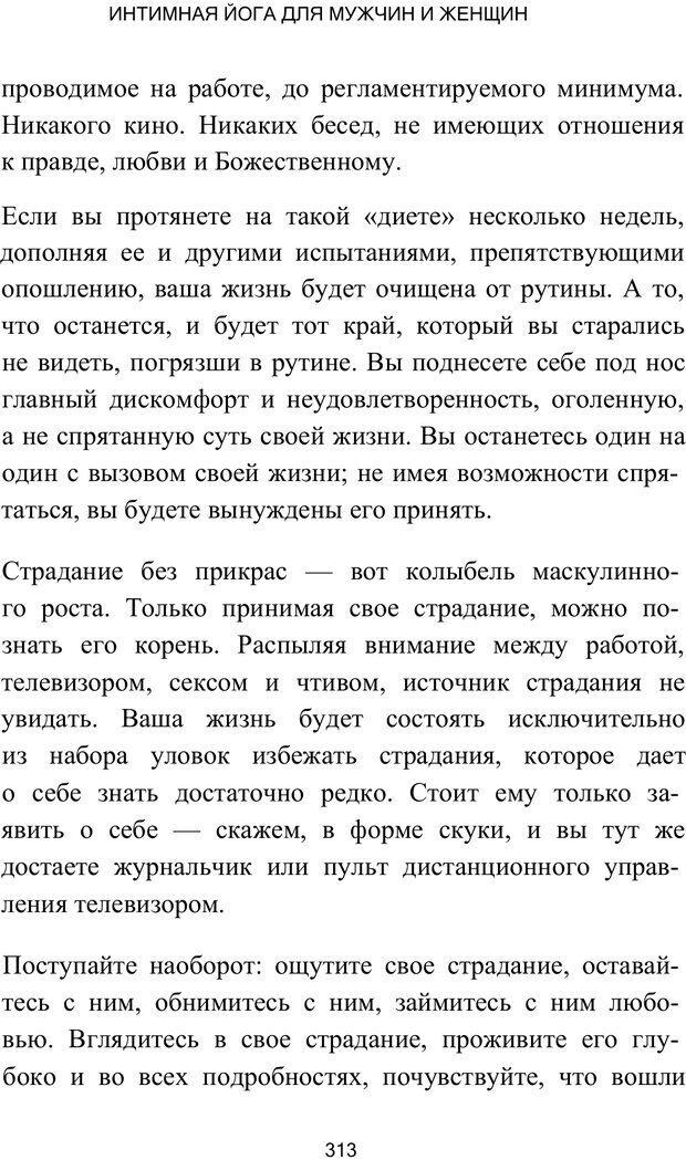 PDF. Путь супермужчины. Дейда Д. Страница 304. Читать онлайн
