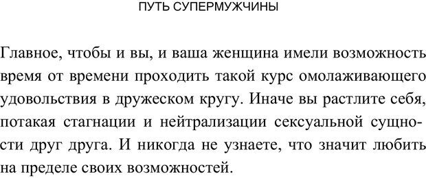 PDF. Путь супермужчины. Дейда Д. Страница 309. Читать онлайн