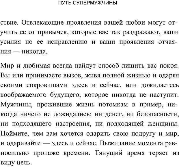 PDF. Путь супермужчины. Дейда Д. Страница 38. Читать онлайн
