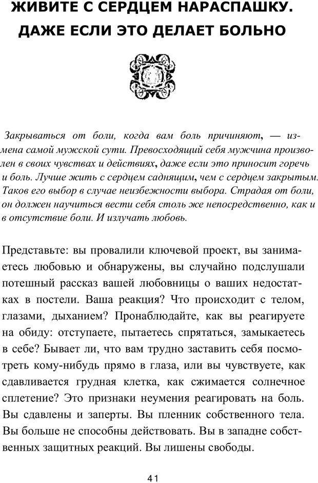 PDF. Путь супермужчины. Дейда Д. Страница 39. Читать онлайн