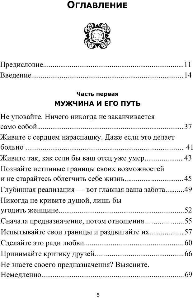 PDF. Путь супермужчины. Дейда Д. Страница 4. Читать онлайн