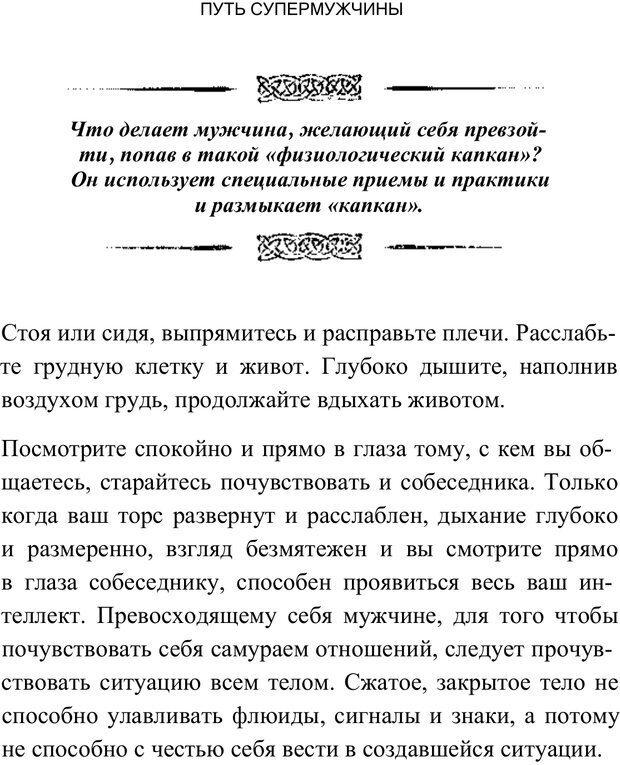 PDF. Путь супермужчины. Дейда Д. Страница 40. Читать онлайн