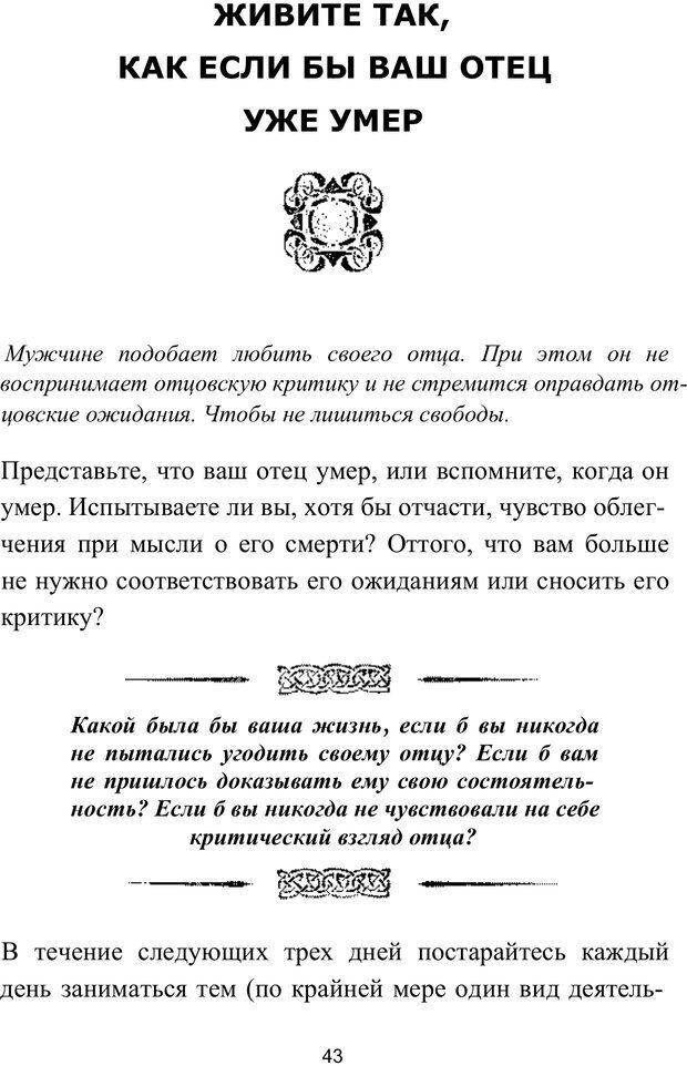 PDF. Путь супермужчины. Дейда Д. Страница 41. Читать онлайн
