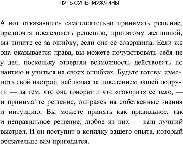 PDF. Путь супермужчины. Дейда Д. Страница 52. Читать онлайн