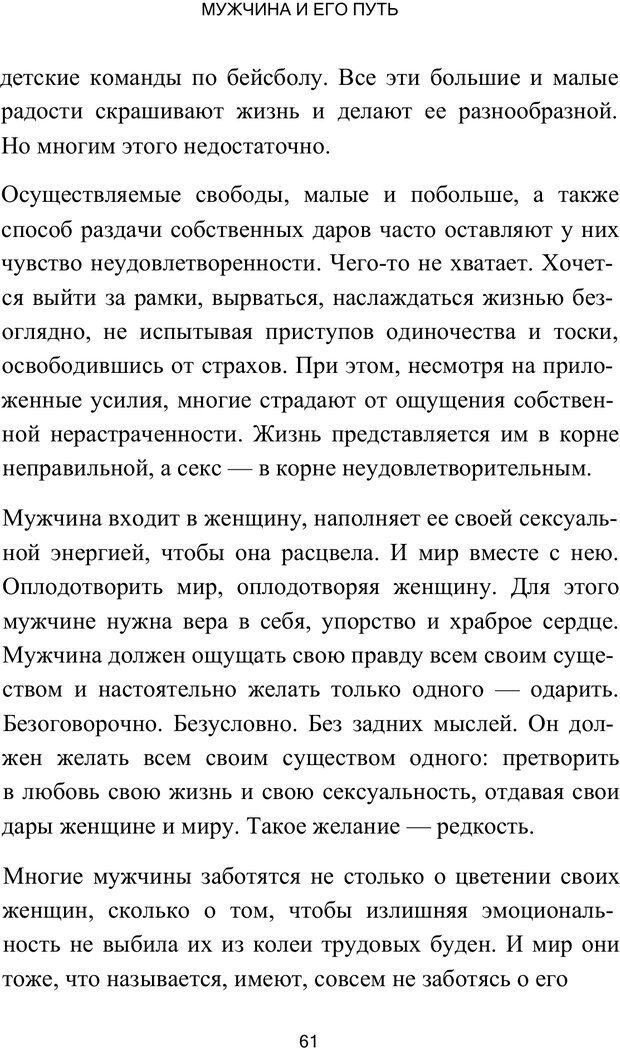 PDF. Путь супермужчины. Дейда Д. Страница 59. Читать онлайн