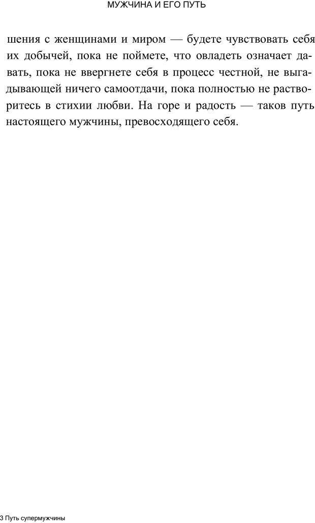 PDF. Путь супермужчины. Дейда Д. Страница 63. Читать онлайн