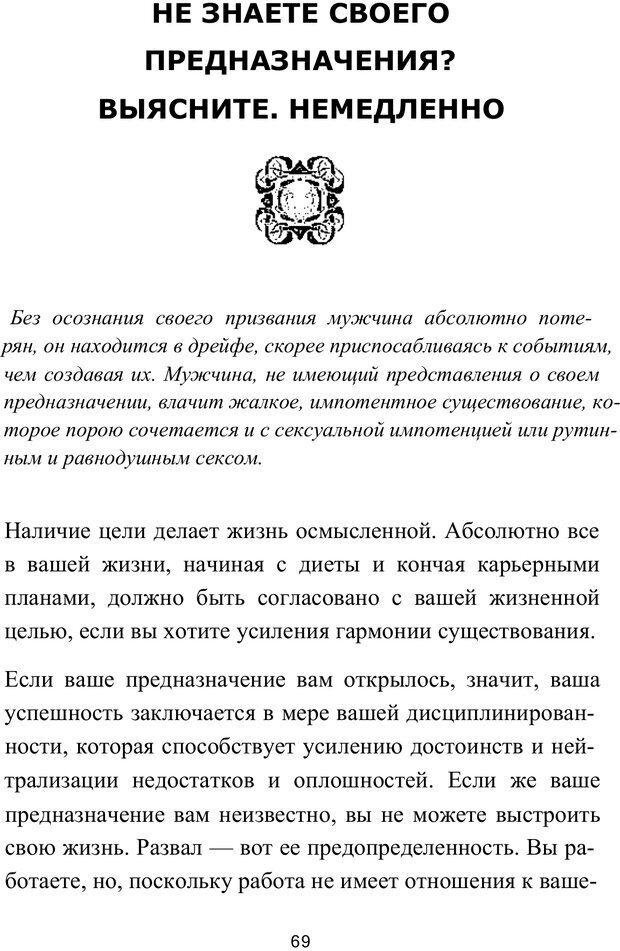 PDF. Путь супермужчины. Дейда Д. Страница 67. Читать онлайн