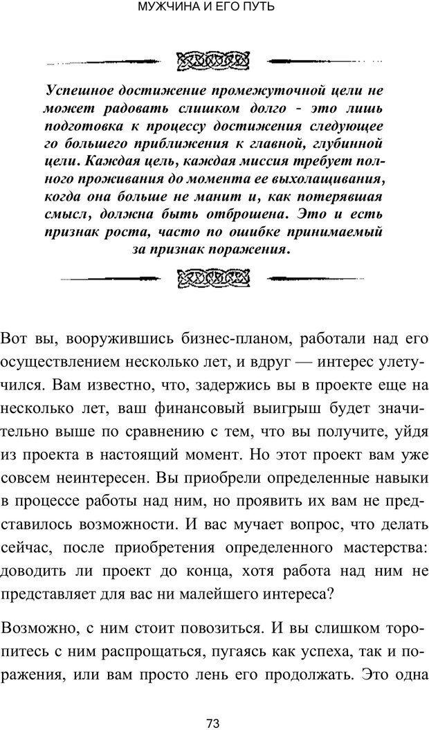 PDF. Путь супермужчины. Дейда Д. Страница 71. Читать онлайн