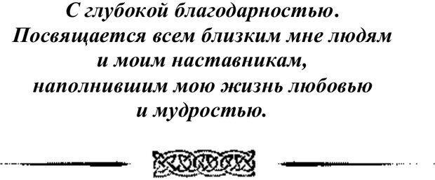 PDF. Путь супермужчины. Дейда Д. Страница 8. Читать онлайн