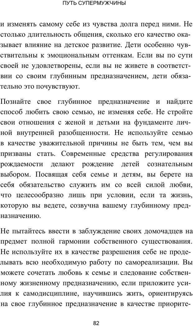 PDF. Путь супермужчины. Дейда Д. Страница 80. Читать онлайн