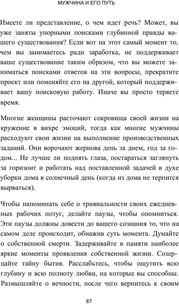 PDF. Путь супермужчины. Дейда Д. Страница 85. Читать онлайн