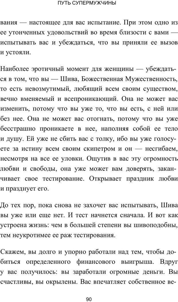 PDF. Путь супермужчины. Дейда Д. Страница 88. Читать онлайн