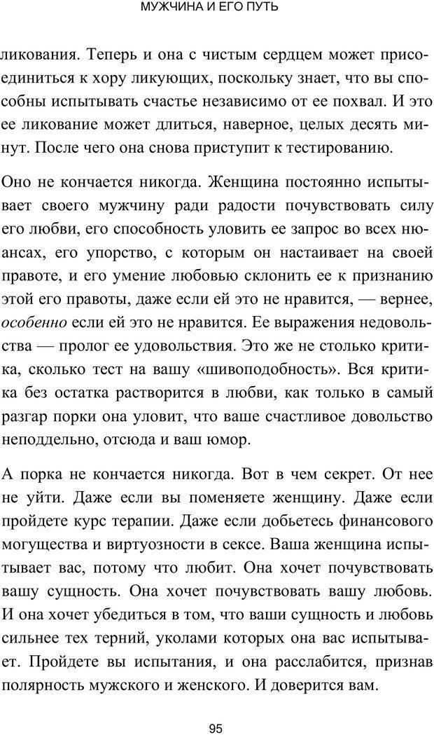 PDF. Путь супермужчины. Дейда Д. Страница 93. Читать онлайн