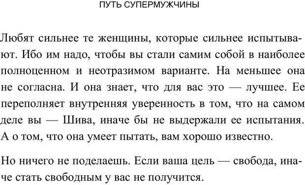 PDF. Путь супермужчины. Дейда Д. Страница 94. Читать онлайн