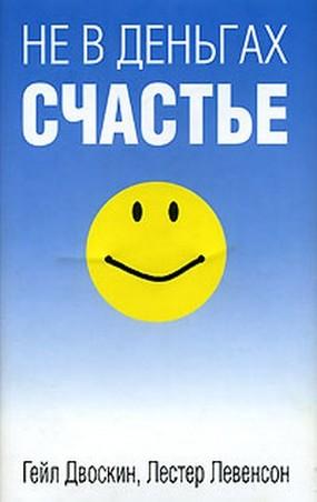 """Обложка книги """"Не в деньгах счастье"""""""